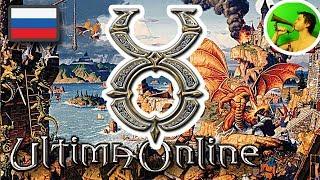 Ultima Online ЗАДУШЕВНЫЕ РАЗГОВОРЫ @ Стримы Тангара