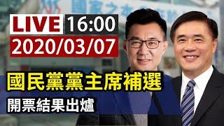 【完整公開】LIVE 國民黨黨主席補選 開票結果出爐