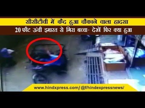 CCTV में कैद हुआ चौकाने वाला हादसा, 20 फीट ऊंची इमारत से गिरा बच्चा- देखें फिर क्या हुआ