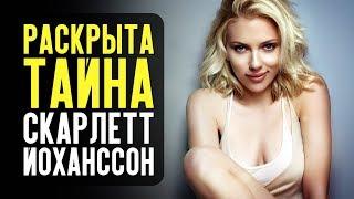 Как Скарлетт стала самой богатой актрисой 2018 и тайна волчка фильма Начало - Новости кино