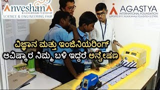 Science & Engineering competition
