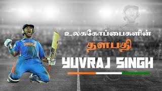 உலககோப்பைகளின் தளபதி யுவராஜ் சிங்கின் கதை   Story Of Yuvraj Singh   பிரபலங்களின் கதை   Episode 122