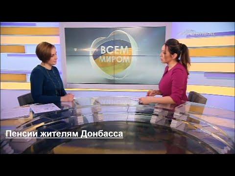 Пенсии жителям Донбасса