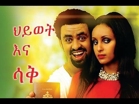 ethiopian movie hiwot ena