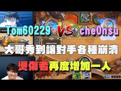 大師職業賽 Tom60229 vs che0nsu 大哥好牌瘋狂進 讓對面都崩潰了!!