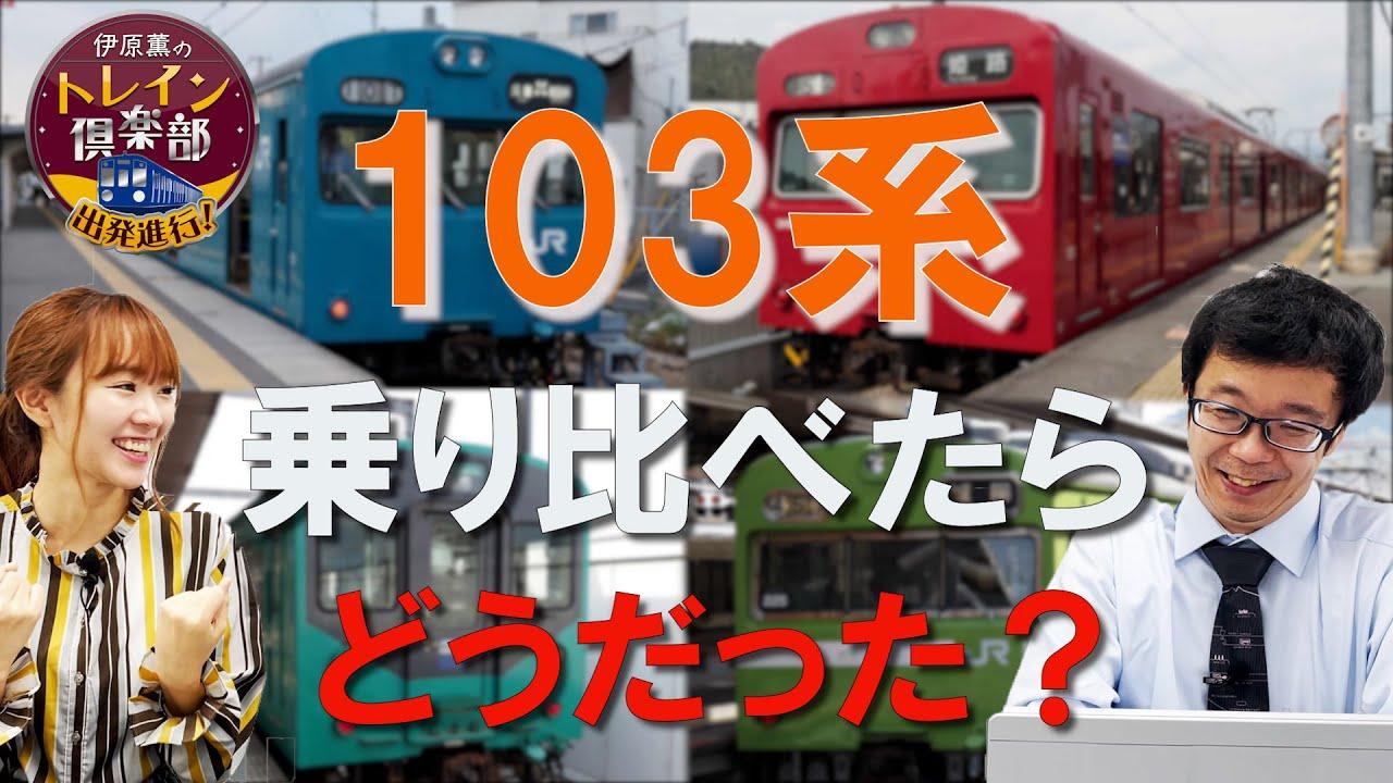 昔の山手線車両は今どこに? 103系 乗り比べてみた!! 伊原薫のトレイン俱楽部 31