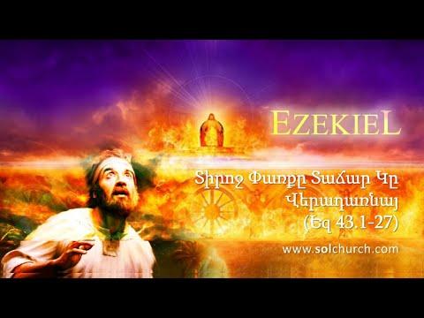 Տիրոջ Փառքը Տաճար Կը Վերադառնայ (Եզ 43.1-27)