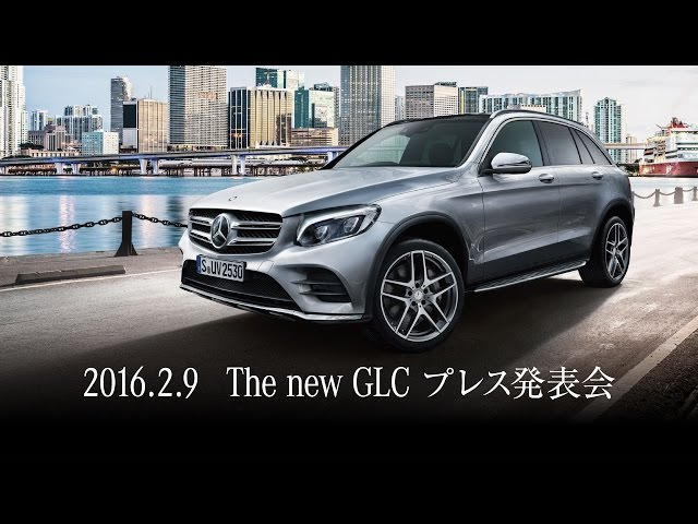 The new GLC プレス発表会