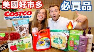 【美國Costco必買品!】跟台灣人喜歡買的一樣嗎?7款我們的最愛!