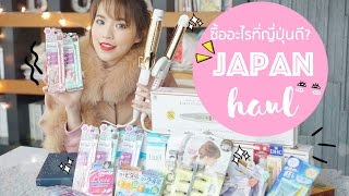 ไปญี่ปุ่นซื้ออะไรดี? เปิดถุงช็อป ภาวะทรัพย์จางเบาๆ   Buablink