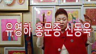 [특집] 유영하 홍문종 신동욱 비밀회동?