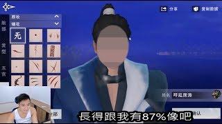 #728【谷阿莫】電玩實況精華21:這個臉應該跟我有87%像吧《江湖大夢》