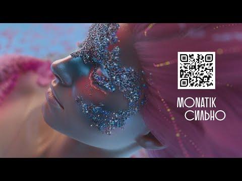 MONATIK - Сильно