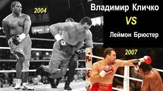 Владимир Кличко vs. Леймон Брюстер (лучшие моменты)