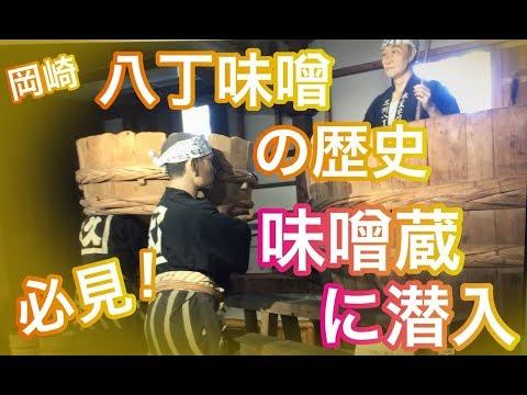 八丁味噌の里「カクキュウ」の味噌蔵工場に潜入!日本の食文化はやっぱり凄かった!お味噌は放射性物質も排出する!究極のデトックス食だった。。。