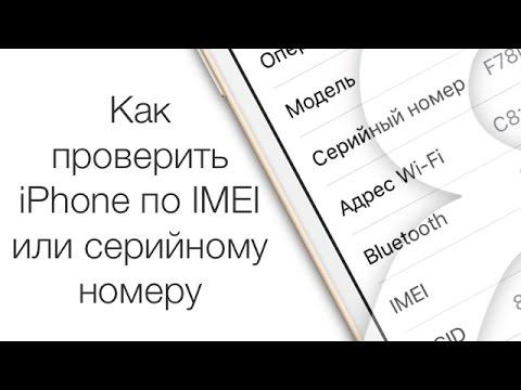 Как проверить iPhone по IMEI или серийному номеру  | Яблык