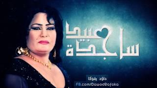 ساجدة عبيد العب حبيبي تحميل MP3