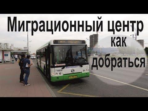 Как добраться до многофункционального миграционного центра г. Москвы. Миграционный центр в Сахарово.