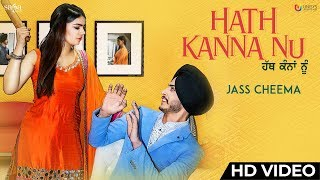 Jass Cheema - Hath Kanna Nu (Official full Video) | Youngistan  | New Punjabi Song 2018 | Saga Music