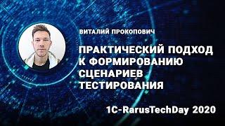 Практический подход кформированию сценариев тестирования — 1C‑RarusTechDay2020