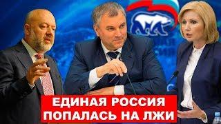 Двуличие, лицемерие и двойные стандарты Единой России | Pravda GlazaRezhet