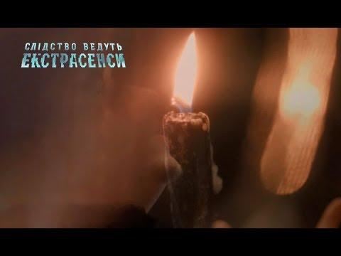 Ритуальное самоубийство – Следствие ведут экстрасенсы 2019. Выпуск 5 от 04.02.2019