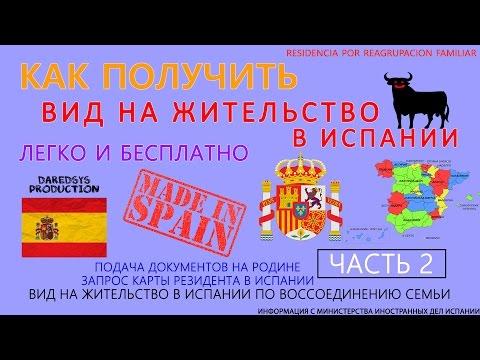 Как получить вид на жительство в Испании легко и бесплатно. Часть 2. ВНЖ для воссоединения семьи.