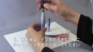 潤芯ホワイトボードマーカー インキ補充方法