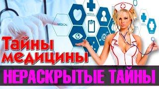Тайны медицины. Нераскрытые Тайны (Документальные фильмы)