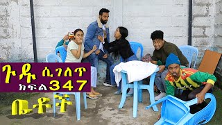 "Betoch   ""ጉዱ ሲገለጥ ""Comedy Ethiopian Series Drama Episode 347"
