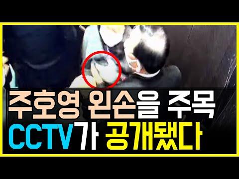 주호영의 왼손을 주목하라.. 엘리베이터 내부 CCTV가 공개됐다