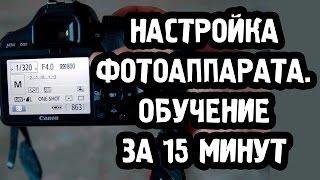 Настройка фотоаппарата. Обучение за 15 минут