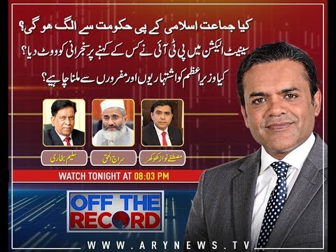 Off The Record  23rd April 2018