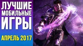 Лучшие мобильные игры апреля 2017