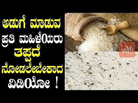 , title : 'ಅಡುಗೆ ಮಾಡುವ ಪ್ರತಿ ಮಹಿಳೆಯರು ತಪ್ಪದೆ ನೋಡಲೇಬೇಕಾದ ವಿಡಿಯೋ !   Tips To Get Rid of Worms In Rice in Kannada