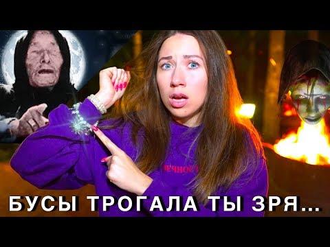 ВЕЩИЙ СОН Убежала из Дома Мистика Призрак Вэрана #1 | Elli Di