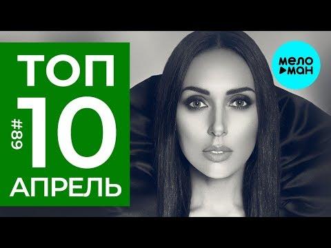 10 Новых песен 2019 - Горячие музыкальные новинки #89