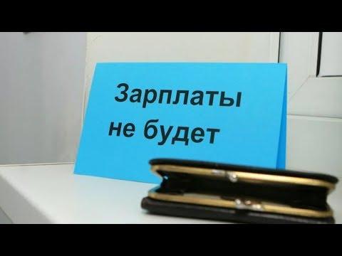 Главное на Радио России: невыплата заработной платы