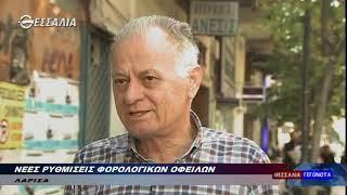 ΝΕΕΣ ΡΥΘΜΙΣΕΙΣ ΦΟΡΟΛΟΓΙΚΩΝ ΟΦΕΙΛΩΝ 17 10 2020