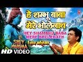 Hey Shambhu Baba Mere Bhole Nath By Gulshan Kumar [Full Song] I Shiv Mahima video download