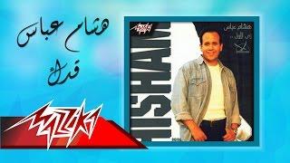 اغاني حصرية Adak - Hesham Abbas قدك - هشام عباس تحميل MP3