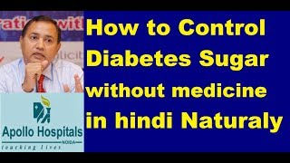 How to Control Diabetes Without Medicine When one Should Start Medicine for Sugar Treatment in Hindi