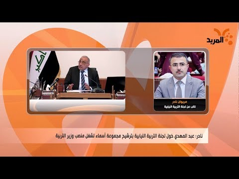 شاهد بالفيديو.. حكومة عبد المهدي بلا وزير للتربية، فهل ستبقى كذلك؟ #المربد