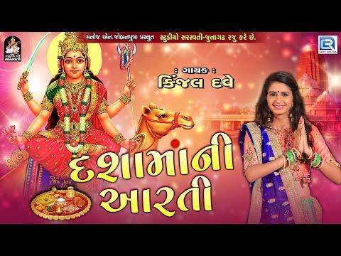 Download Kinjal Dave - Dashama Ni Aarti - દશામાંની આરતી - Dashama Song - RDC Gujarati HD Mp4 3GP Video and MP3