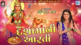 Kinjal Dave - Dashama Ni Aarti - દશામાંની આરતી - Dashama Song - RDC Gujarati