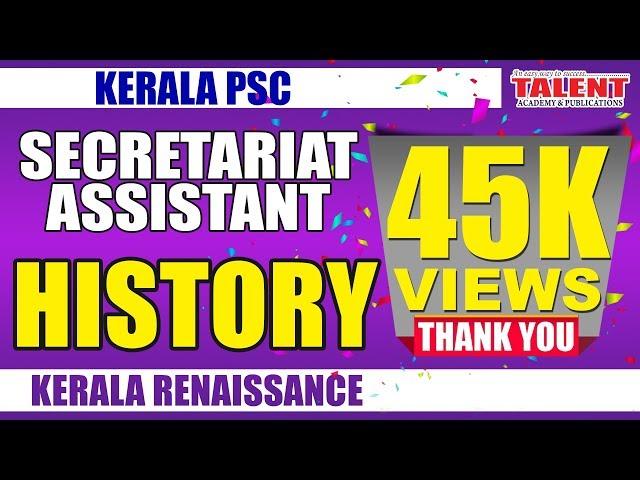 KERALA PSC | Talent Academy | Secretariat Assistant | HISTORY SPECIAL | KERALA RENAISSANCE