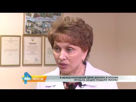 Новости Псков 20.04.2017 # Акция Подари жизнь
