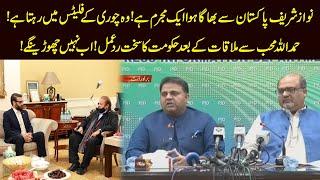 PTI Govt Strong Reaction on Nawaz Sharif meet up with Afghan NSA Hamdullah Mohib|Fawad Ch Media talk
