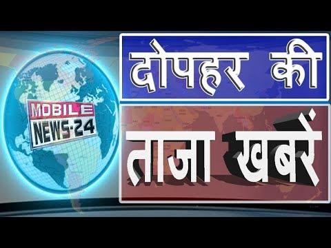 दोपहर की ताजा ख़बरें | Mid day news | News headlines | Top 10 news | Speed news | Mobile news 24.
