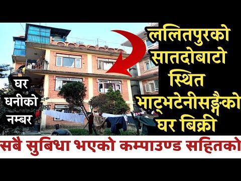 ललितपुर सातदोबाटोमा आकर्षक घर बिक्री|house sale in satdobato|ghar jagga lalitpur|hamrobazar|lalitpur